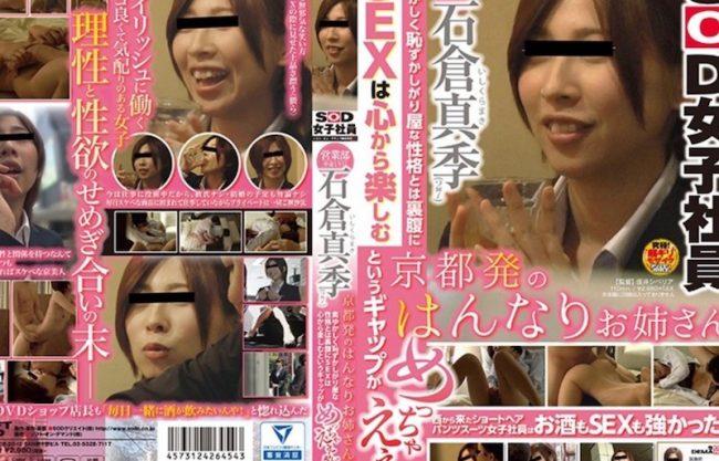 〔SOD女子社員〕スレンダーなお姉さんを寝取られる姿を隠し撮り!女子社員がまさかのセックスで入り乱れる姿をハメ撮り撮影!