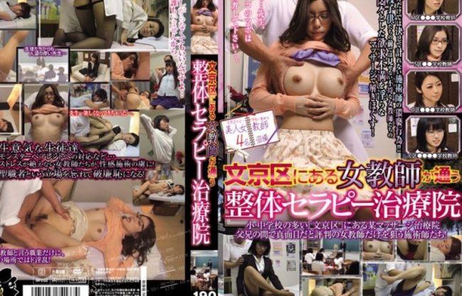 【NTR】「だめっぇやめてぇ」マッサージにきたお姉さんを無理やり寝取る悪徳整体師w犯され感じる姿を隠し撮りw