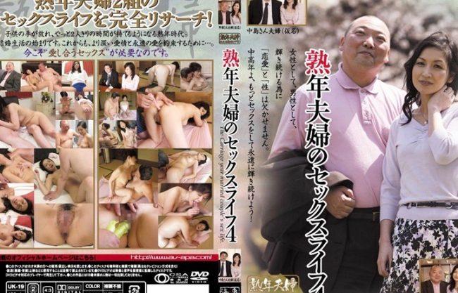 〔ドキュメンタリー〕熟年夫婦のセックスライフw淫乱痴女のおばさんのエッチな姿を激写したドキュメンタリー!